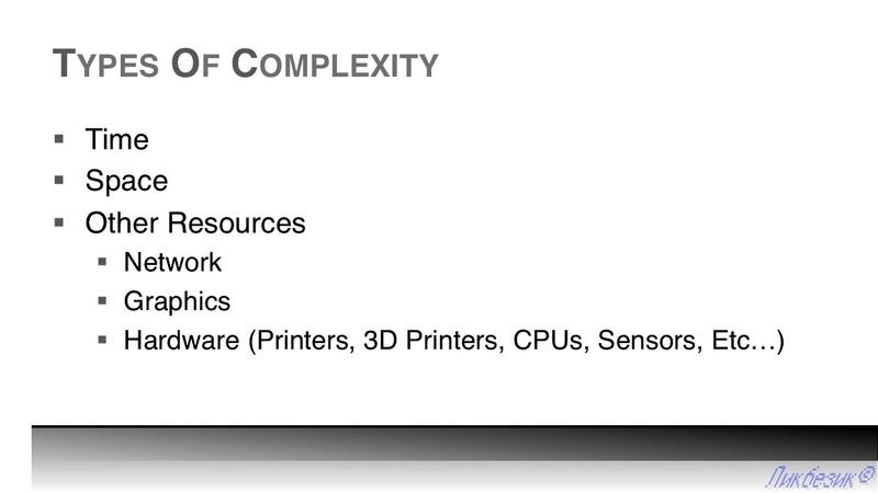 01 Теория сложности - Алгоритмы и структуры данных