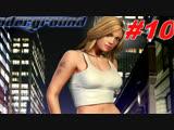 Need for Speed Underground #10