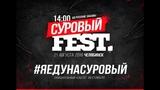 ПЬЯНЬ, ГРЯЗЬ, ДЕЦЛ - СУРОВЫЙ ФЕСТ 2018 ЧЕЛЯБИНСК SUROVIY FEST