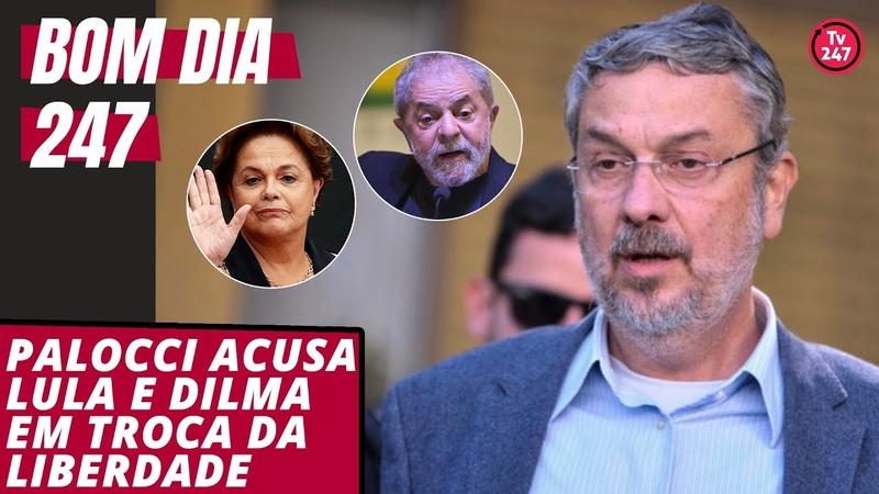 Bom dia 247 (27.11.18): Palocci ataca Lula e Dilma em troca da liberdade