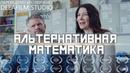 Комедийная короткометражка «Альтернативная математика» Озвучка DeeAFilm