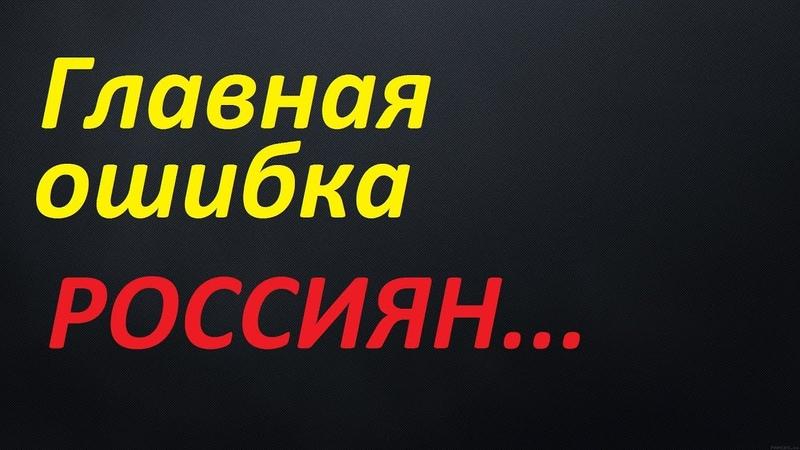 Власть России не помеха или ошибки Русского человека Павел Карелин