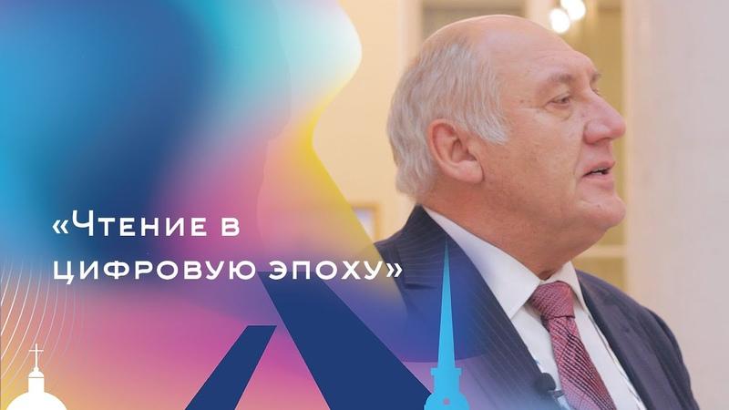 Пленарное заседание «Чтение в цифровую эпоху» в рамках VII Санкт-Петербургского Культурного форума