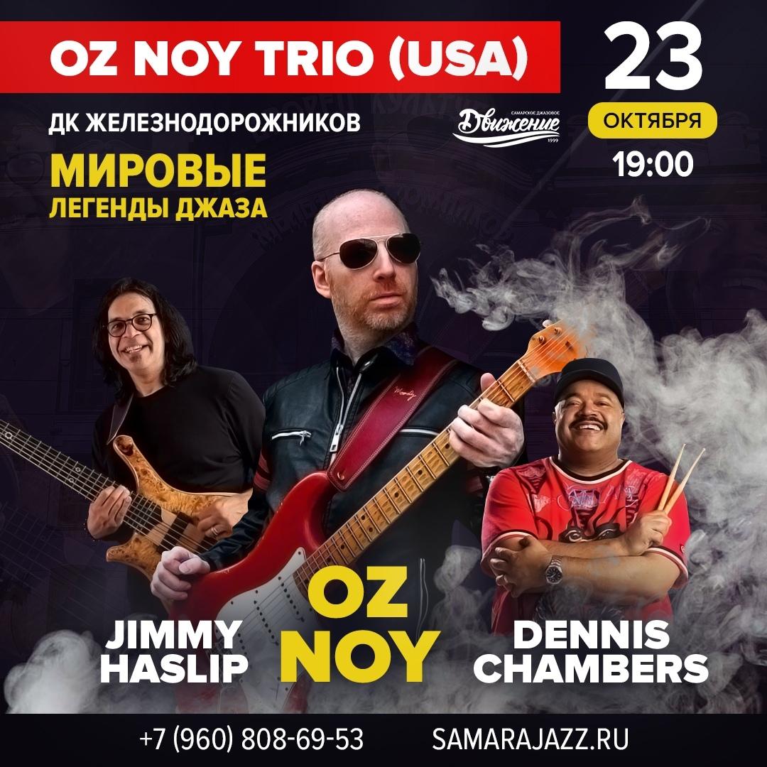 Афиша Легенды джаза в составе OZ NOY TRIO (USA)