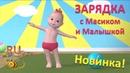 Учимся с Масиком и Малышкой: Зарядка. Упражнения и подвижные игры для малышей от 2 лет