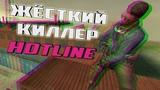 ЖЁСТКИЙ КИЛЛЕР В СТИЛЕ HOTLINE | Garry's mod [Гаррис мод] - Dark Rp