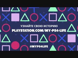 Моя жизнь с PlayStation 4