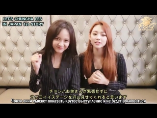 [rus sub] 180925 mina and sejeong cheering message for chunghas first japanese fanmeeting