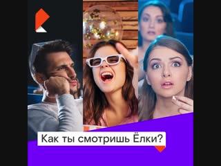 Ростелеком Елки