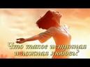 Что такое истинная и ложная любовь Лучшая Видео притча о любви