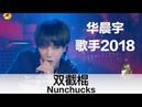 """16 февр. 2018 г. (ENG SUB) """"Nunchucks"""" by Chenyu Hua - 华晨宇《歌手2018》花式改编周杰伦《双截棍》"""