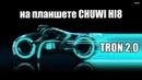 Tron 2.0 for the Windows tablet Chuwi Hi8 тест игры Ник и Китай