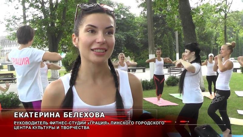 Фестиваль Зори над Пиной 2019 в Пинске Холи шоу мастер класс по йоге и концерт Олега Венгера