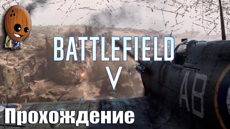 BATTLEFIELD V - Прохождение 3➤Ты сказал всуему Третьему рейху где мы. Вражеский бункер связи.