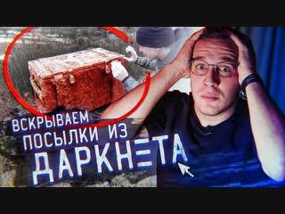 Дима Масленников Жуткая ПОСЫЛКА с ДАРКНЕТ + Гусейн Гасанов