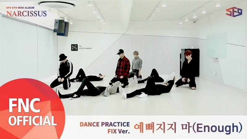 SF9 – 예뻐지지 마 (Enough) [Dance Practice Video (Fix ver.)] ГруппаЮжнаяКорея