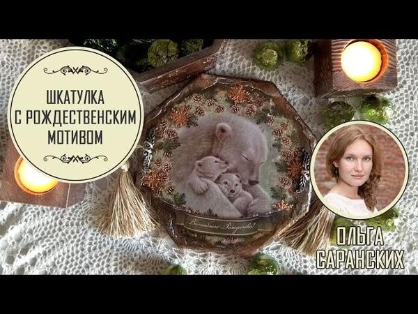 🎄Рождественская шкатулка «Волшебного Рождества!». Мастер-класс Ольги Саранских❄️