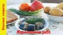 Маринованная рыба (селедка или скумбрия) - вкусный, простой и базовый рецепт!