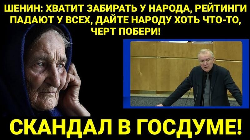 Скандал в Госдуме! Шенин жёстко наехал на коллег!