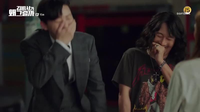 Смешной момент из дорамы Что случилось с секретарем Ким 15 серия Она меня пугает