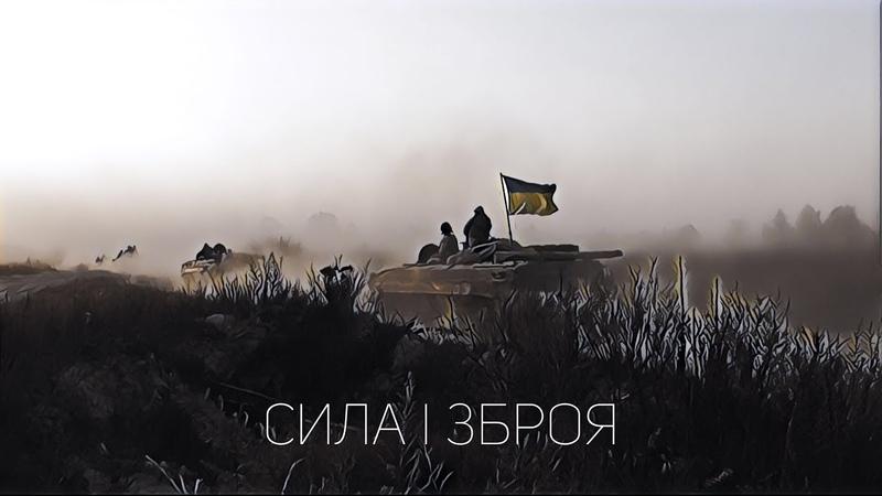 Kozak System - Сила і Зброя