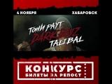 ТОНИ РАУТ & TALIBAL в ХАБАРОВСКЕ 4 ноября 2018