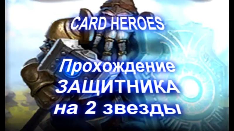 Card Heroes - (Пустыня Ветров) прохождение Древнего Защитника на 2 звезды