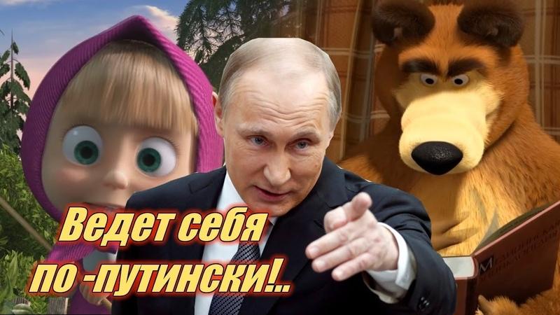 Приехали Британские СМИ обвинили Машу и Медведя в российской пропаганде