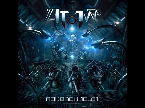 MetalRus.ru (Heavy Metal). АТОМ-76 — «Поколение 01» (2018) [Full Album]