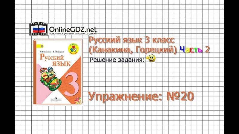 Упражнение 20 - Русский язык 3 класс (Канакина, Горецкий) Часть 2