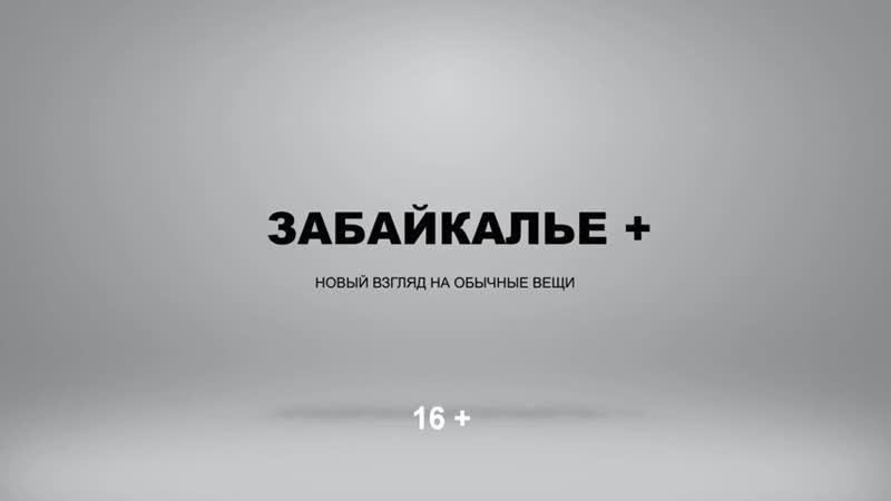 В ЗАБАЙКАЛЬСКЕ НА ПРИВОКЗАЛЬНОЙ ПЛОЩАДИ ВОЗВОДЯТ НОВУЮ ЧАСОВНЮ_480p