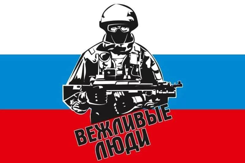Вежливые люди на фоне российского флага