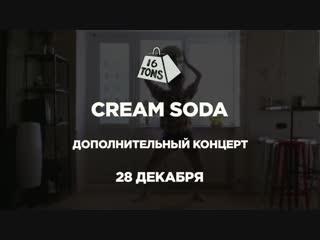 cream soda 28 декабря