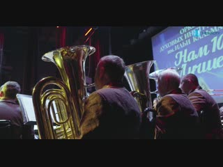 10 лет оркестру духовых инструментов в Курской филармонии