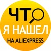 Aliexpress 2019