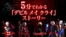 Devil May Cry 5 - 5分でわかる「デビル メイ クライ」ストーリー