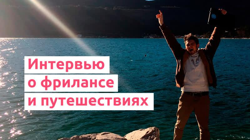 Егор Жохов о фрилансе и путешествиях