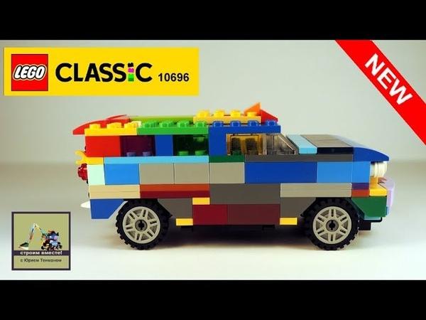 ДАВАЙТЕ СТРОИТЬ LEGO CLASSIC 10696 ДЖИП ХАММЕР 2007