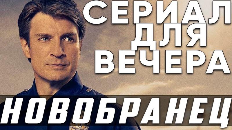 Легкий Сериал на Вечер - The rookie Новобранец Новичок | Драный Обзор