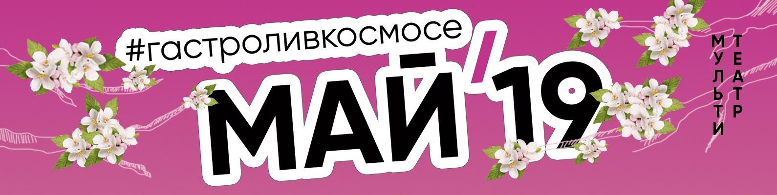 87e58034182 Космос   Молодежный театральный центр