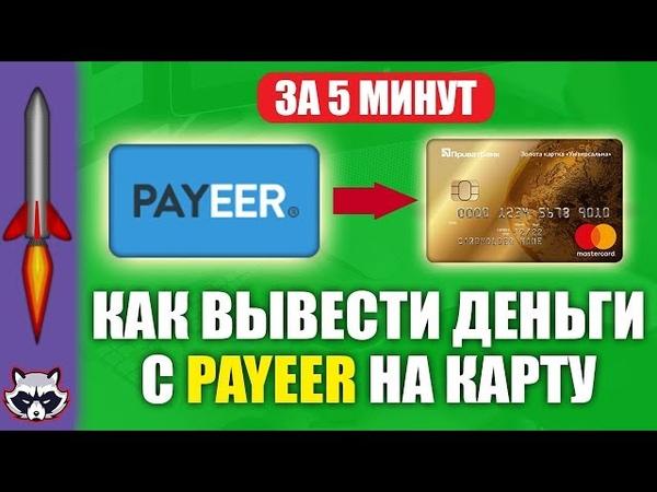 Как вывести деньги с Payeer на карту за 5 минут | Вывод денег с Payeer на Приват24 | Payeer кошелек