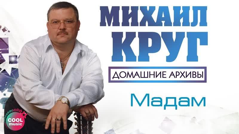 Cool Music • Михаил Круг - Мадам (Домашние архивы)