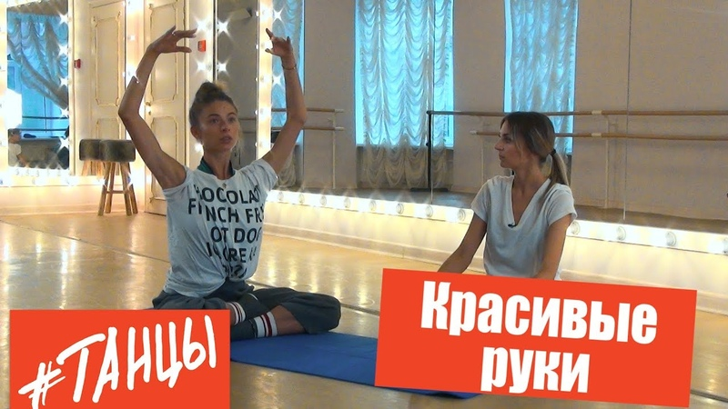 Красивые руки. Как развить балетные руки. Упражнения от балерины Анны Окуневой