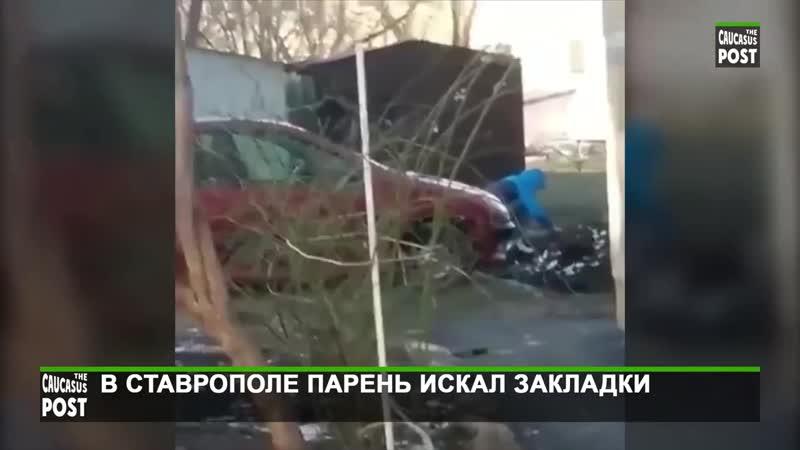 В Ставрополе парень искал закладки Регион 26 Ставрополь