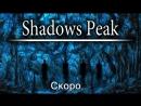 Играем в Shadows Peak