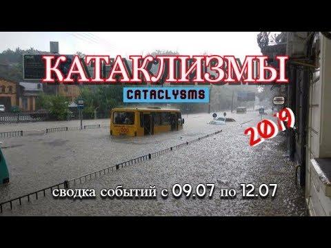 Стихийные бедствия, природные катаклизмы в мире. Сводка событий с 09.07 по 12.07 2019 года.