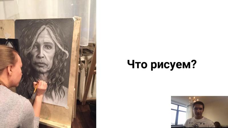 Вебинар Создай свой первый реалистичный рисунок карандашом за 1.5 часа