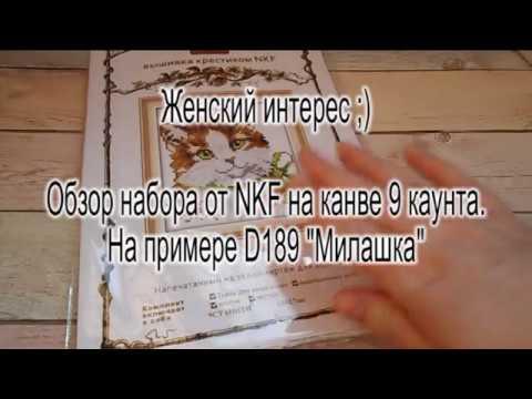 Набор NKF на 9 каунте. Сравниваю с 11 и 14 каунтом.