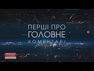 Заходи до Дня захисника України пройшли без грубих порушень. Автокефалія для України