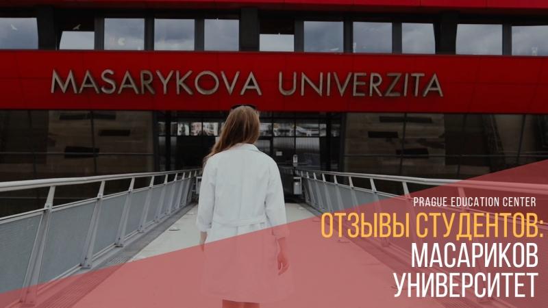 Отзывы студентов: Масариков университет